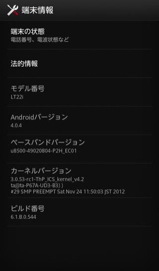 Xperia p thp ics kernel v 4 2 2