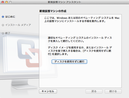Vmware fusion 5 windows 8 install 02
