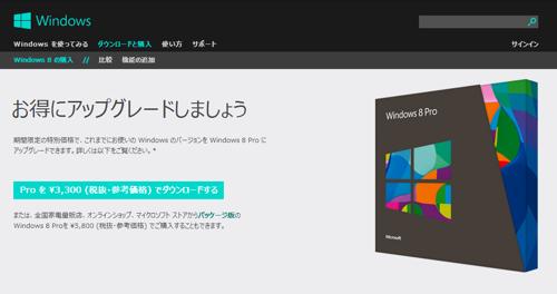 Windows 8 upgrade 01