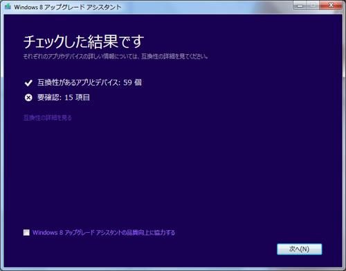 Windows 8 upgrade 02