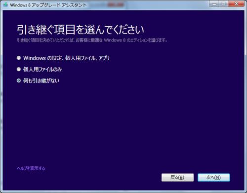 Windows 8 upgrade 03