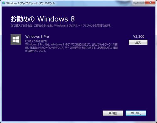 Windows 8 upgrade 04