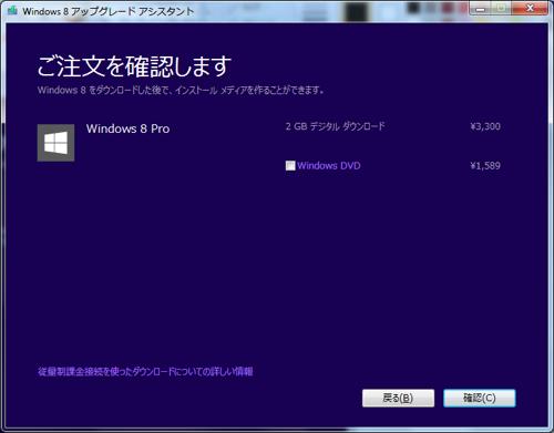 Windows 8 upgrade 05