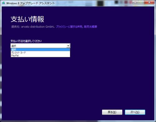Windows 8 upgrade 07
