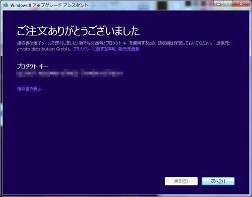 Windows 8 upgrade 08