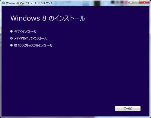 Windows 8 upgrade 09