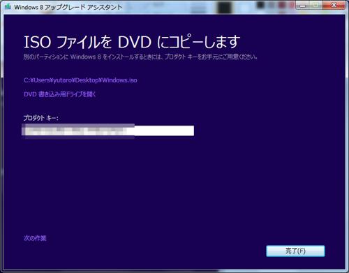 Windows 8 upgrade 11