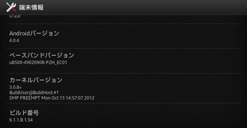 Xperia p updata 611b154 02