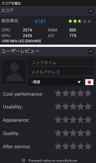 Xperia p updata 611b154 05