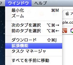 Google chrome extension install 4