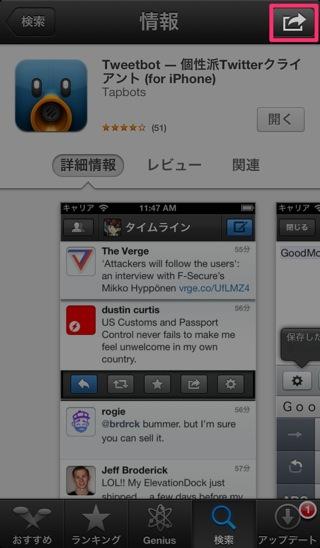 Itunes app present 1