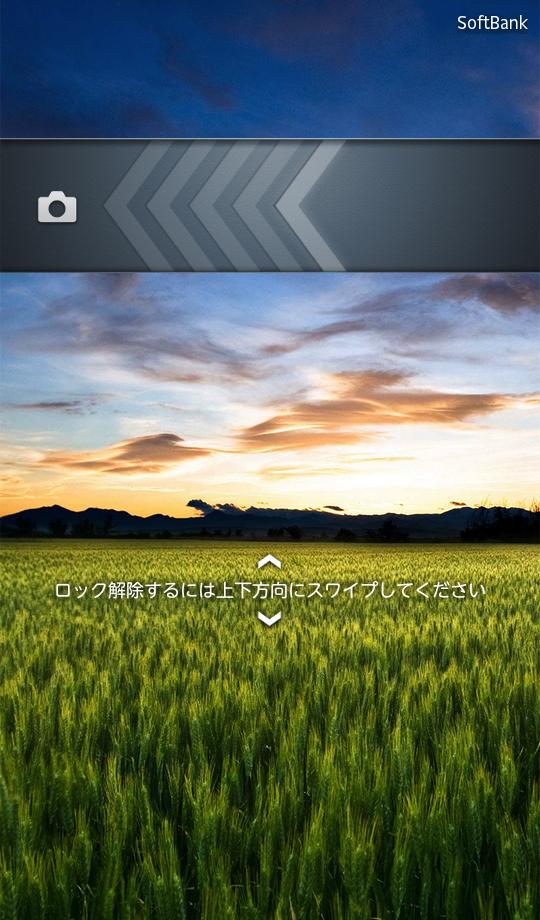 Leaked Xperia Z Lockscreen for ICS 4