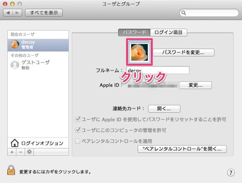 Mac acount icon setting 1