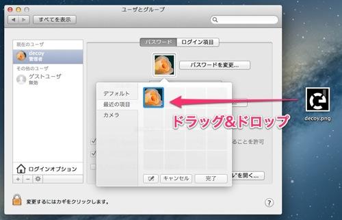 Mac acount icon setting 2