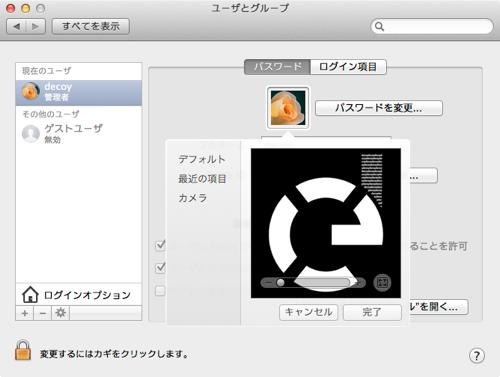 Mac acount icon setting 3