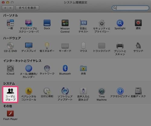 Mac acount icon setting 5