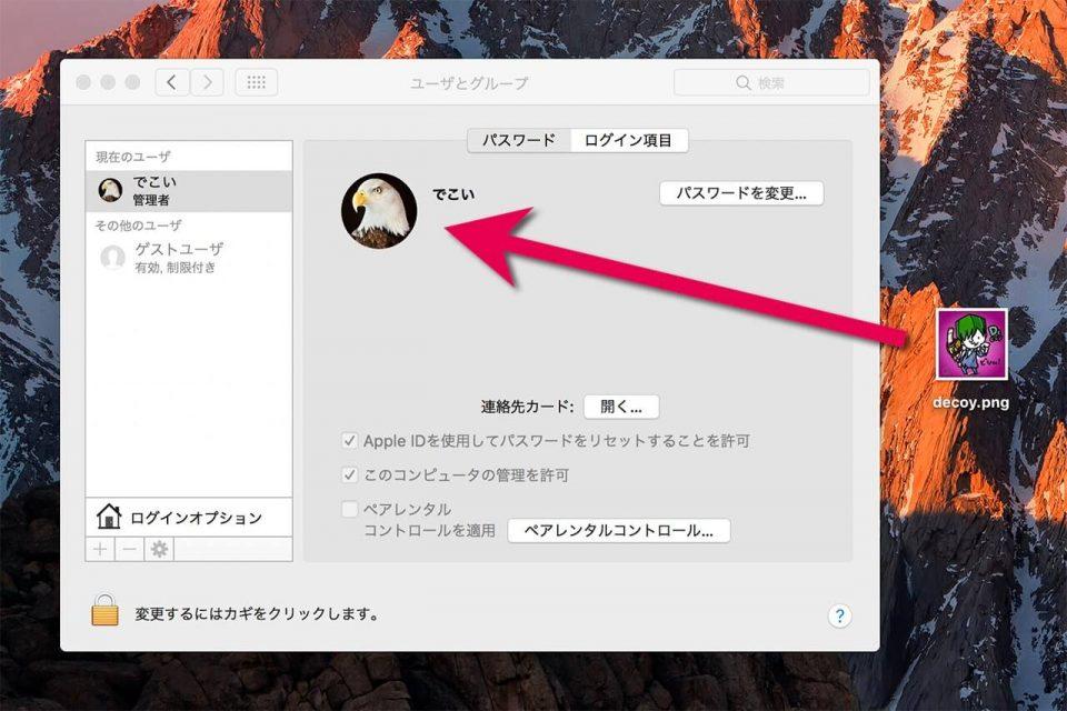 Mac アカウント アイコン 変更