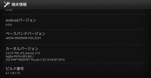Xperia p minor updata and jpmod v5 3