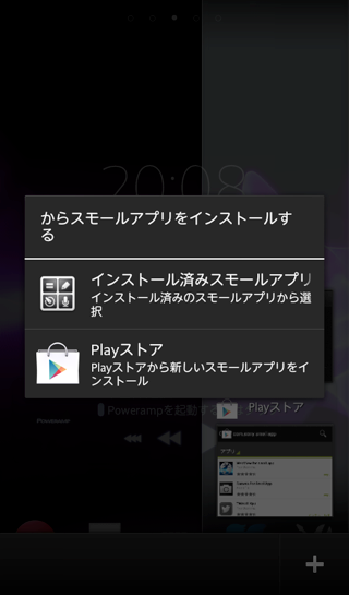 Xperia p smallapp and jp mod v45 3
