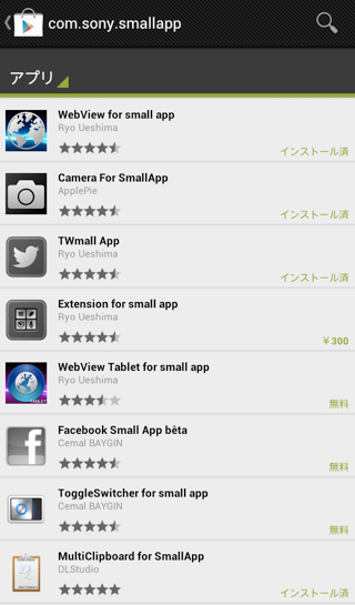 Xperia p smallapp and jp mod v45 4