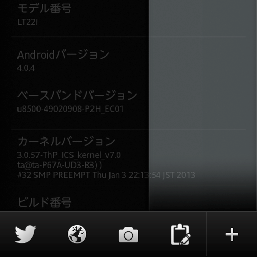 Xperia p smallapp and jp mod v45 eyecatch