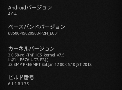 Xperia p thp ics kernel v76 eyecatch