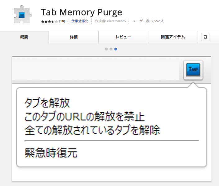 Chrome release memory extension tab memory purge eyectch