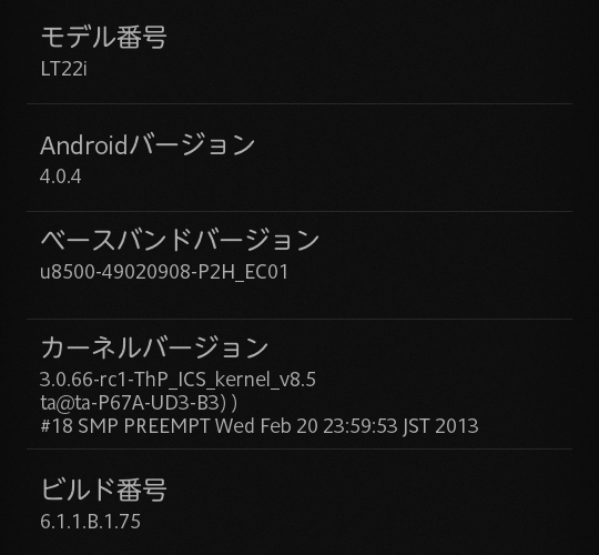 Xperia p thp ics kernel v 8 5 and p jpmod v 6 eyecatch