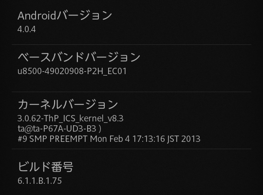Xperia p thp ics kernel v83 test eyecatch