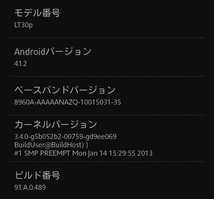 Xperia t rooted jelly bean updata eyecatch