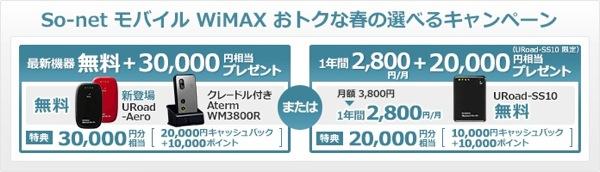 So net wimax wm3800r coolglay 8