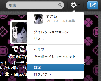 Twitter all tweet log download 1