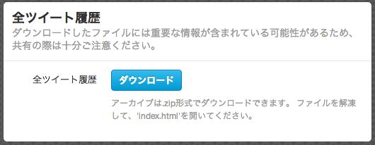 Twitter all tweet log download 5