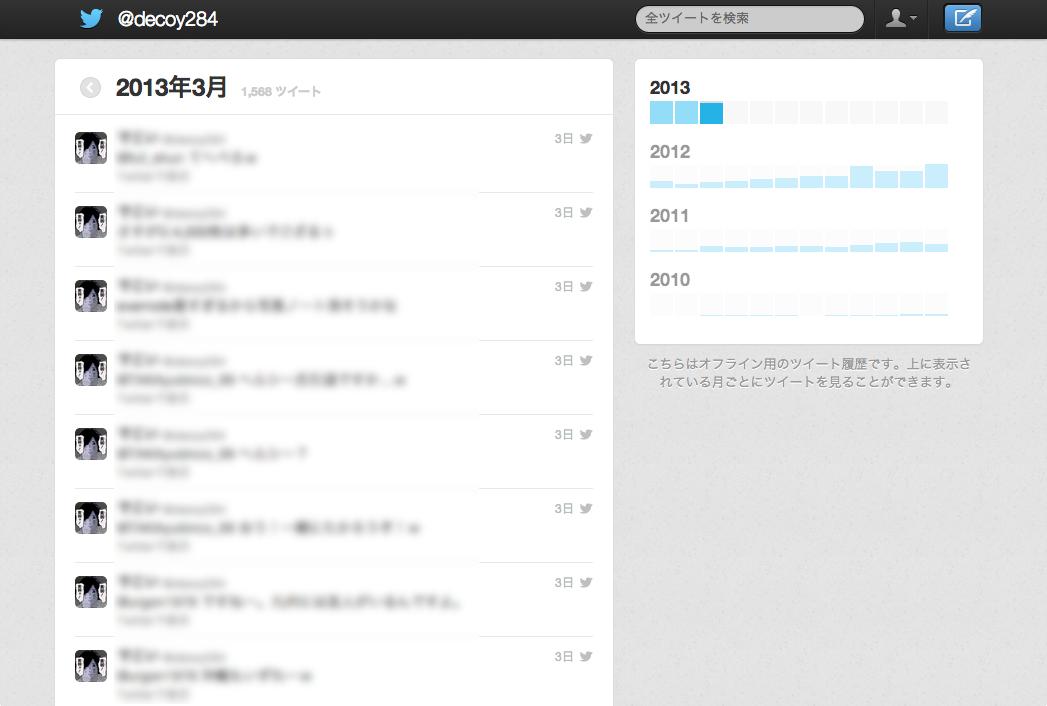 Twitter all tweet log download 7