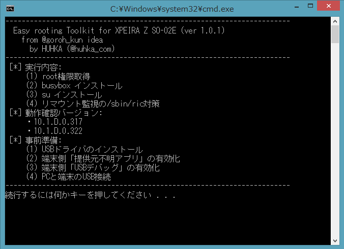 Xpeia z rooted by easyrootingtoolkit 04