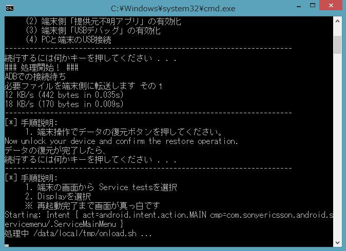 Xpeia z rooted by easyrootingtoolkit 07