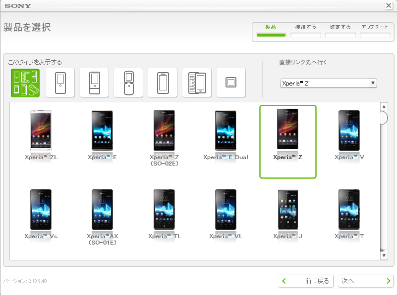 Xperia z after buy 1
