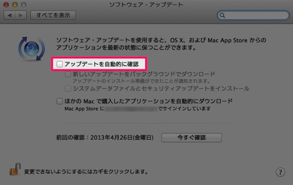 Mac app store apdata notification hide 3