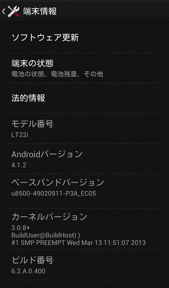 Xperia p jelly bean updata 3