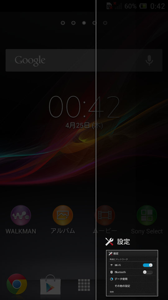 Xperia p jelly bean updata 5