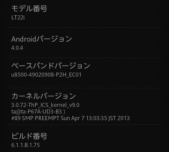 Xperia p thp ics kernel v 9 0 1