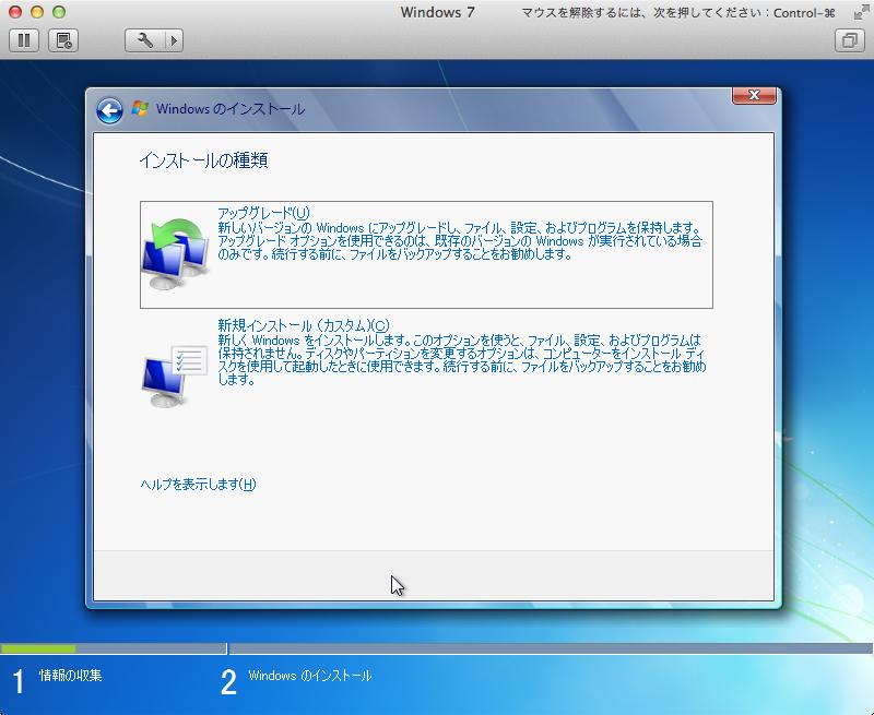 Mac mini vmware fusion windows 7 install 11