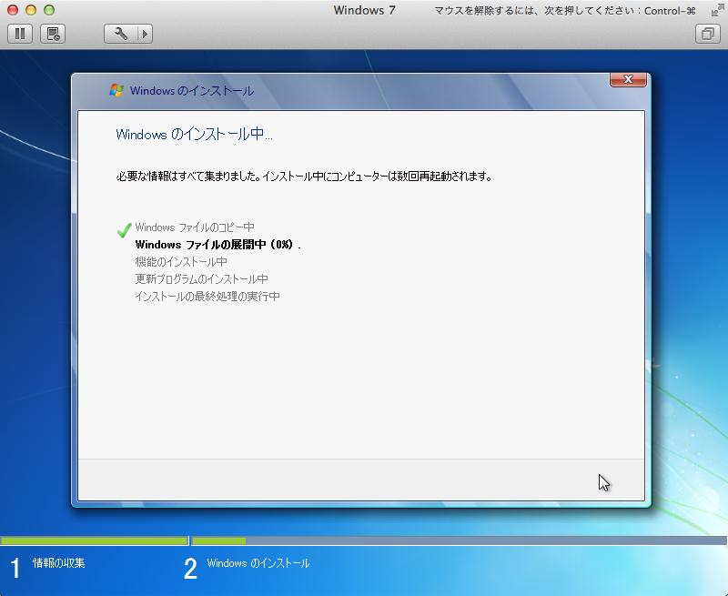 Mac mini vmware fusion windows 7 install 12