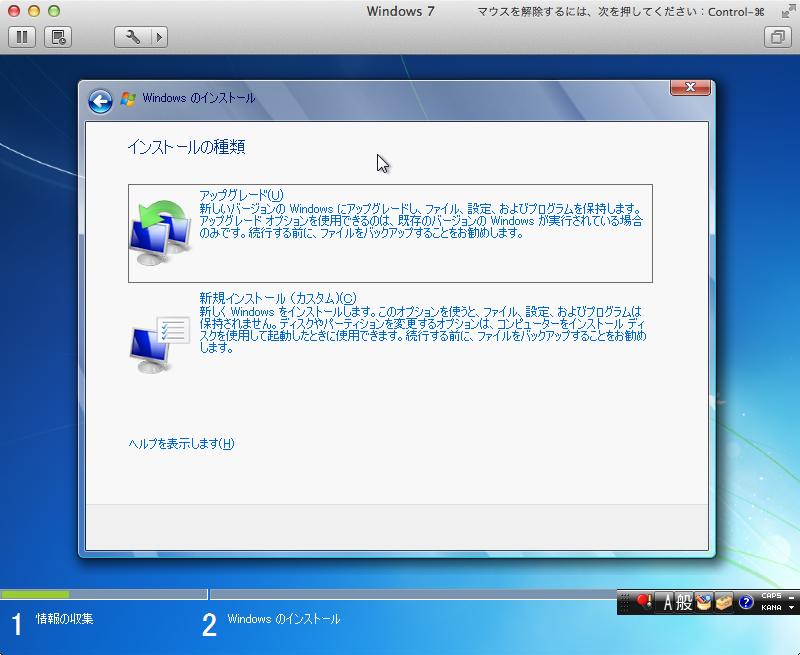 Mac mini vmware fusion windows 7 install 19