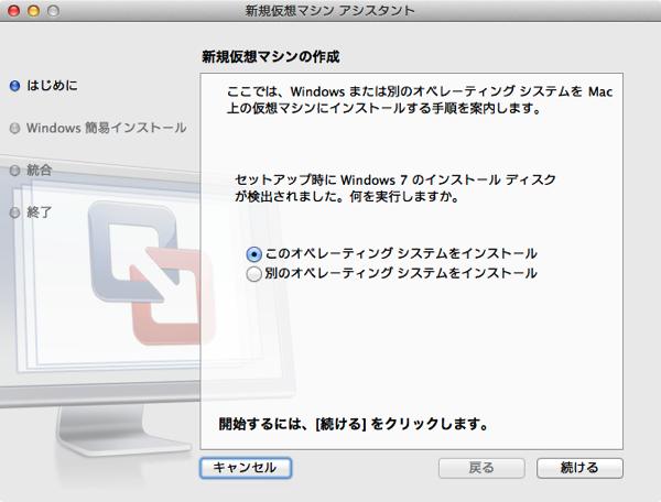Mac mini vmware fusion windows 7 install 3