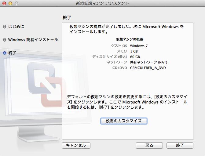 Mac mini vmware fusion windows 7 install 4