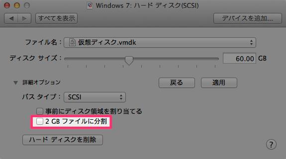 Mac mini vmware fusion windows 7 install 5