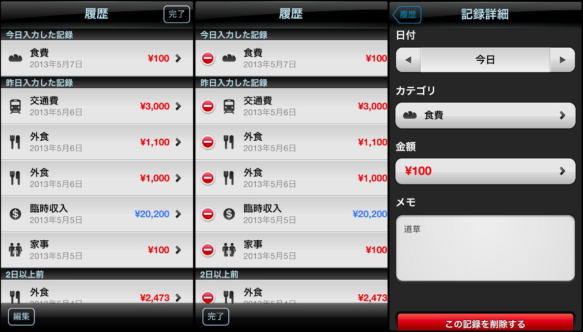 Moneytron expenses app 8