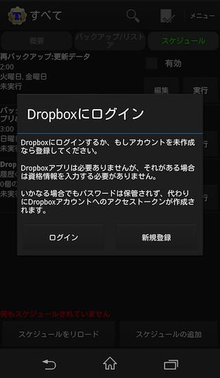 Titanium backup dropbox sync 5