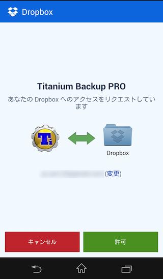 Titanium backup dropbox sync 6